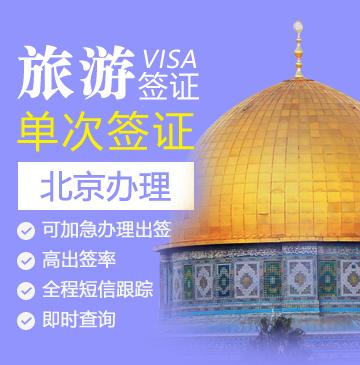 以色列旅游签证[北京领区]