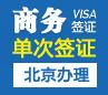 以色列商务签证[北京领区]
