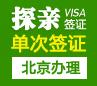 以色列探亲签证[北京领区]