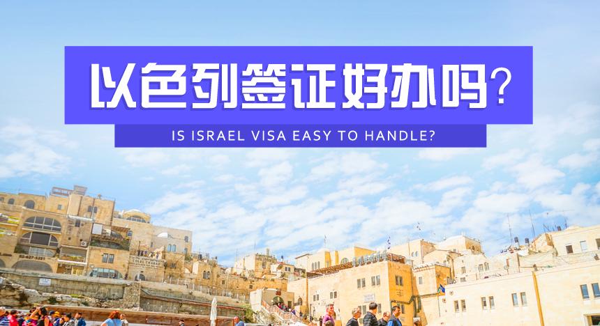 以色列签证好办吗?