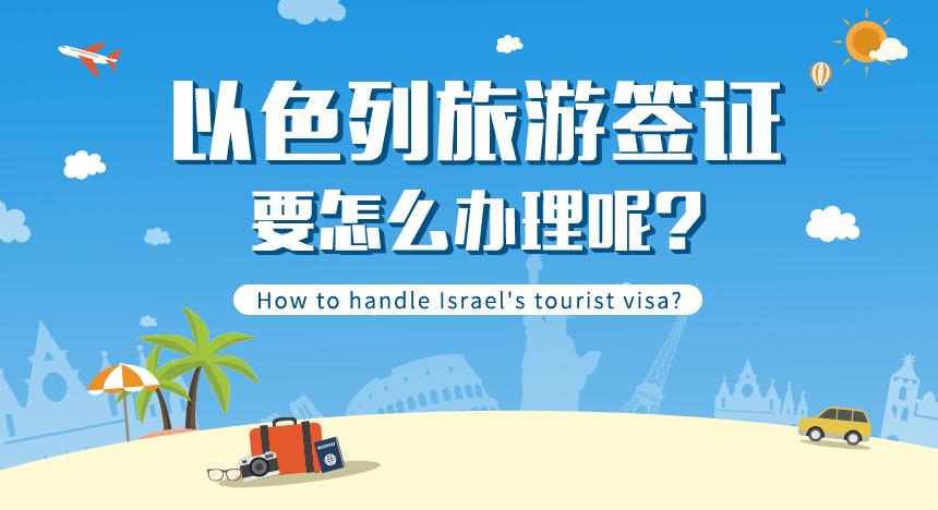 以色列旅游签证要怎么办理呢?