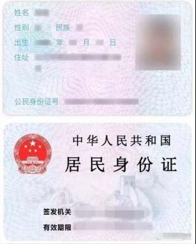 以色列签证身份证模板