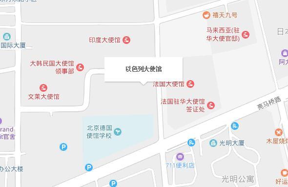 以色列驻北京大使馆