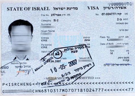 以色列签证样本